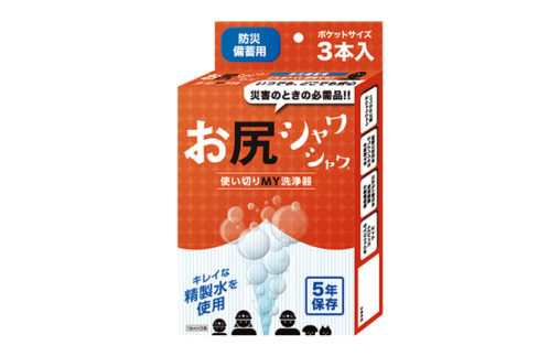 お尻シャワシャワ(3本入り)