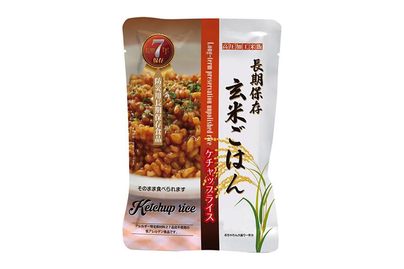 長期保存玄米ごはん ケチャップライス